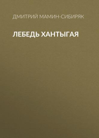 Аудиокнига Лебедь Хантыгая