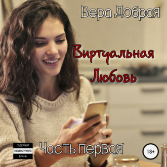 Аудиокнига Виртуальная любовь