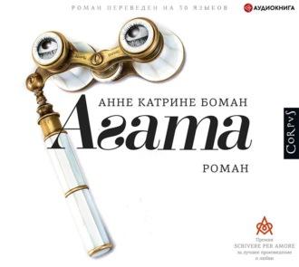 Аудиокнига Агата