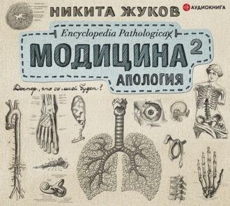 Аудиокнига Модицина². Апология
