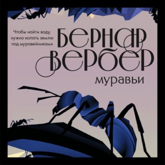 Аудиокнига Муравьи