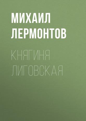Аудиокнига Княгиня Лиговская