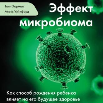 Аудиокнига Эффект микробиома