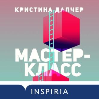 Аудиокнига Мастер-класс