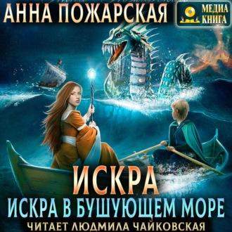Аудиокнига Искра в бушующем море