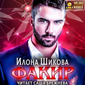 Аудиокнига Факир