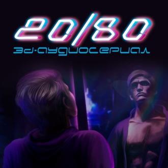 Аудиокнига 20/80. 3D-аудиосериал