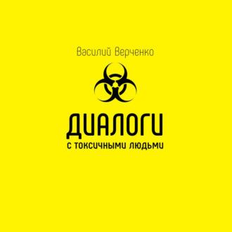 Аудиокнига Диалоги с токсичными людьми