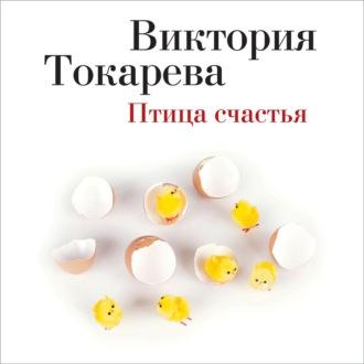 Аудиокнига Птица счастья (сборник)