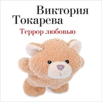 Аудиокнига Террор любовью (сборник)