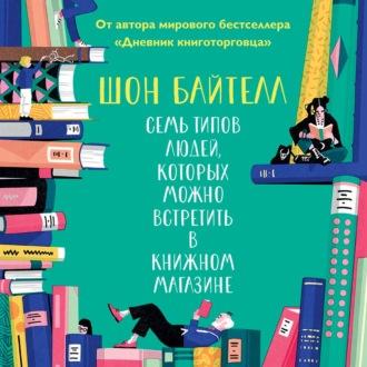 Аудиокнига Семь типов людей, которых можно встретить в книжном магазине