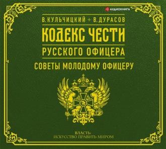 Аудиокнига Кодекс чести русского офицера (сборник)