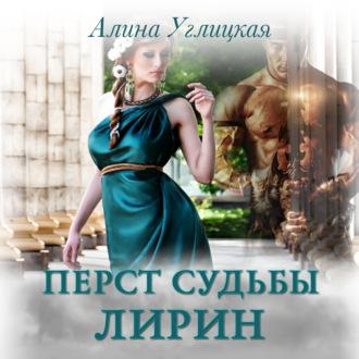 Аудиокнига Перст судьбы. Лирин