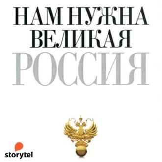 Аудиокнига Нам нужна великая Россия