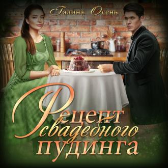 Аудиокнига Рецепт свадебного пудинга