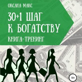 Аудиокнига Книга-тренинг. 30+1 шаг к богатству