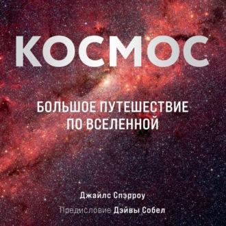 Аудиокнига Космос. Большое путешествие по Вселенной