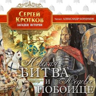 Аудиокнига Невская битва и Ледовое побоище