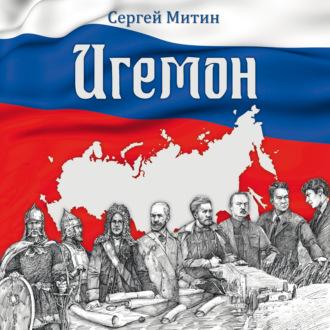 Аудиокнига Игемон. Размышления о региональной власти в России