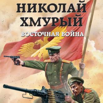 Аудиокнига Николай Хмурый. Восточная война