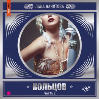 Аудиокнига Кольцов. Часть 2