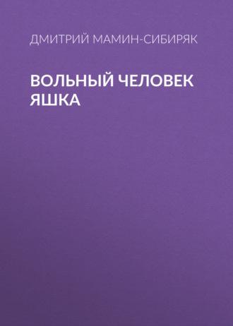 Аудиокнига Вольный человек Яшка