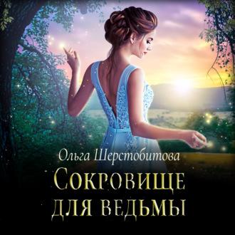 Аудиокнига Сокровище для ведьмы