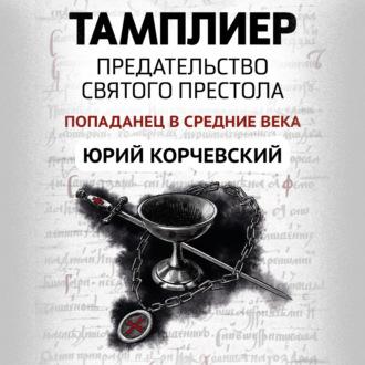 Аудиокнига Тамплиер. Предательство Святого престола