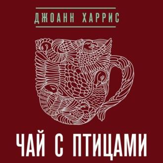 Аудиокнига Чай с птицами (сборник)