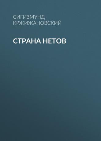 Аудиокнига Страна нетов