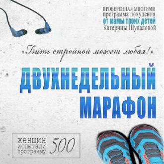 Аудиокнига Двухнедельный марафон. Проверенная многими программа похудения от мамы троих детей