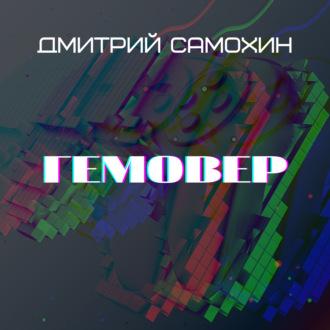 Аудиокнига Гемовер