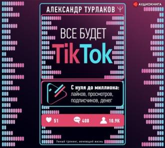 Аудиокнига Все будет ТikТоk. С нуля до миллиона: лайков, просмотров, подписчиков, денег
