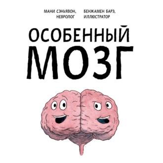 Аудиокнига Особенный мозг. Загадочные болезни, благодаря которым ученые узнали, как работает наш мозг