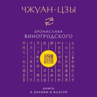 Аудиокнига Чжуан-цзы Бронислава Виногродского. Книга о знании и власти