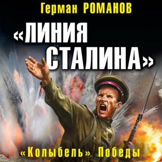 Аудиокнига «Линия Сталина». «Колыбель» Победы