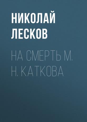 Аудиокнига На смерть М. Н. Каткова