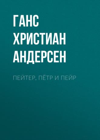 Аудиокнига Пейтер, Пётр и Пейр