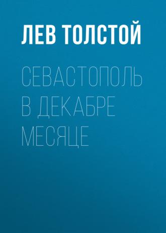 Аудиокнига Севастополь в декабре месяце