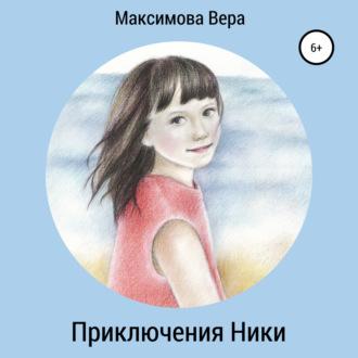Аудиокнига Приключения Ники. Сборник рассказов