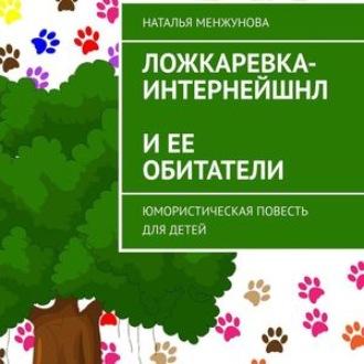 Аудиокнига Ложкаревка-Интернейшнл иее обитатели. повесть для детей