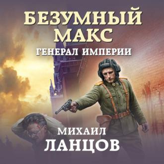 Аудиокнига Безумный Макс. Генерал империи