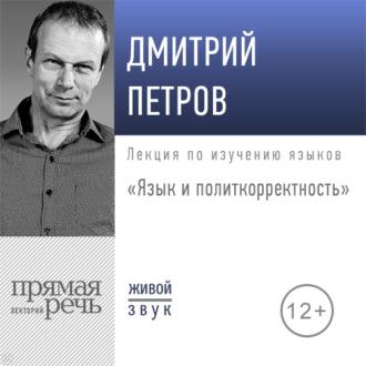 Аудиокнига Лекция «Язык и политкорректность»