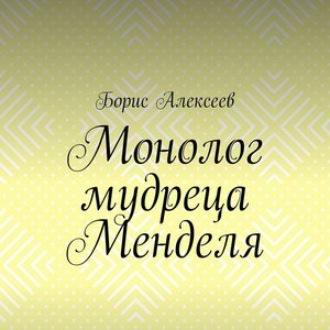 Аудиокнига Монолог мудреца Менделя. Житейский оксюморон