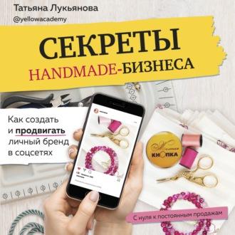 Аудиокнига Секреты handmade-бизнеса. Как создать и продвигать личный бренд в соцсетях