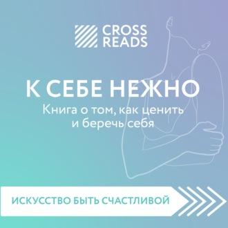 Аудиокнига Обзор на книгу Ольги Примаченко «К себе нежно. Книга о том, как ценить и беречь себя»