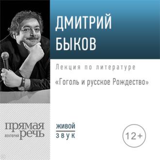 Аудиокнига Лекция «Гоголь и русское Рождество»