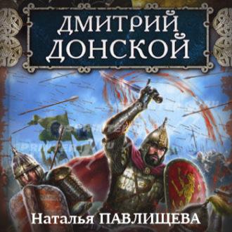 Аудиокнига Дмитрий Донской