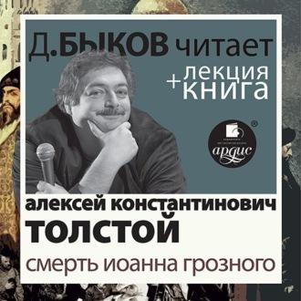 Аудиокнига Смерть Иоанна Грозного в исполнении Дмитрия Быкова + Лекция Быкова Д.