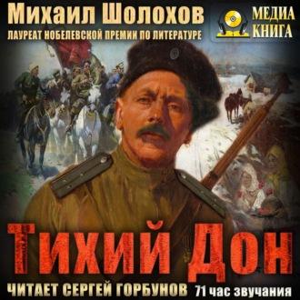 Аудиокнига Тихий Дон